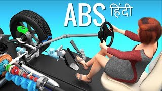 Anti-lock Braking System (ABS) को समझना