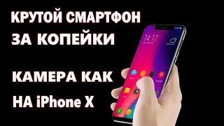 МЕГА-БЮДЖЕТНЫЙ СМАРТФОН ФЛАГМАН! С ЛУЧШИМИ ХАРАКТЕРИСТИКАМИ И КАМЕРОЙ КАК НА Apple iPhone X