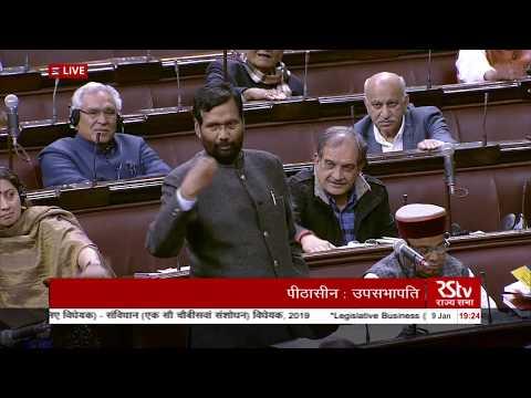 Sh. Ramvilas Paswan's Speech   The Constitution (124th Amendment) Bill, 2019