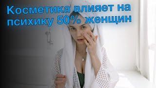 Косметика влияет на психику 50 женщин