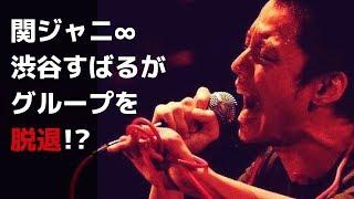 よろしければ、チャンネル登録お願いします(*^^*) □関連動画: 渋谷脱退...