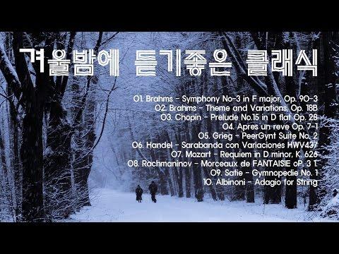 겨울밤에 듣기좋은 클래식모음 (CD음질) Classical Music 눈내리는 풍경 HD