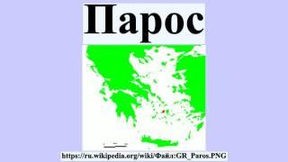 Парос(Парос Па́рос — один из Кикладских островов в составе Греции, площадью 196 км², высотой до 724 м.Отделён от Накс..., 2016-07-21T14:03:27.000Z)