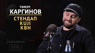 Тимур Каргинов про стендап | Закрытый клуб podcast #1