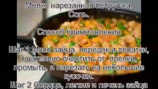 Гуляш вкусный.Рецепт гуляш из зайца и потрохов
