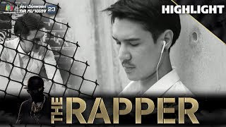 ปอนด์ P-Hot | THE RAPPER