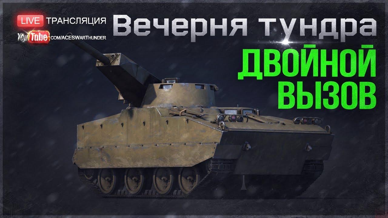 русик43 вар тандер ютуб