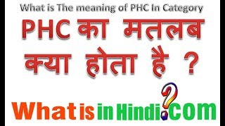 PHC का मतलब क्या होता है | What is the meaning of PHC in Hindi | PHC ka matlab kya hota h
