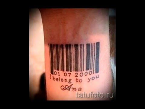 Значение тату штрих код примеры татуировок на фото - YouTube