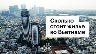 Вьетнам: сколько стоит недвижимость