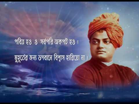 Swami Vivekananda Quotes 8 | Bengali Language