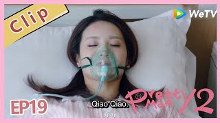 【ENG SUB】Pretty Man S2 EP19 Clip Qiao Qiao had slip into coma and find pregnant,Jin Nian is happy