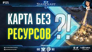 СЛОМАННЫЕ ИГРЫ Ep.3: Kas vs Bee - Карта без ресурсов, мосты и нейтральные туретки в StarCraft II