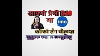 Useful Tips Imo In Nepali/Check gf imo Account