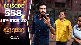 ROJA Serial | Episode 558 | 15th Feb 2020 | Priyanka | SibbuSuryan | SunTV Serial |Saregama TVShows