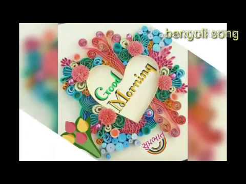 Good morning ....bangla bhakti song.....have a nice day.