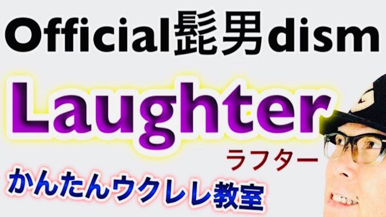 Laughter / Official髭男dism - ラフター・ヒゲダン【ウクレレ 超かんたん版 コード&レッスン付】 #GAZZLELE