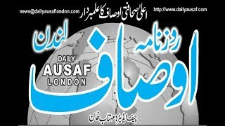 Muhammad Qasim Dreams Urdu Article in News Paper Daily Ausaf and Interview with UK Journalist Morris