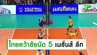 ไทย ชนะรัสเซีย คว้าชัยนัด 5 เนชั่นส์ ลีก | 20-06-62 | เรื่องรอบขอบสนาม
