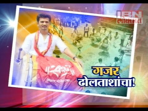 Show Time on Dhol Tasha Marathi Movie