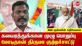 Thol. Thirumavalavan takes on modi | Republic day tractor rally | VCK
