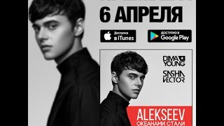 ALEKSEEV - Океанами Стали (Dima Young & Sasha Vector Remix) PREVIEW