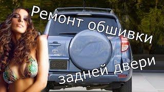 видео скрип задней двери ТОЙОТА РАВ 4