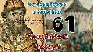 видео История России в 16 веке