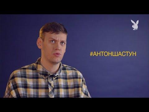 Интервью PLAYBOY: Антон Шастун