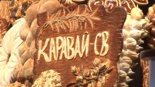 Каравай-СВ Золотая осень 2015