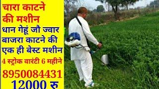 Grass cutting machine,chara cutting machine,खेत मे बरसीम कटाई मशीन,...