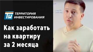 Как заработать на квартиру в Москве за 2 месяца(, 2015-10-11T07:51:07.000Z)