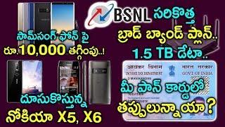 Tech News #5 | Latest Technology | Tech Updates In Telugu | Omfut Tech And Jobs