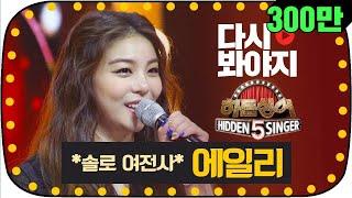 [다시봐야지] [무대FULL] 보여줄게 완전히 달라진 나~! 솔로 여전사 에일리(Ailee)의 폭발적인 무대 #히든싱어5 #JTBC봐야지
