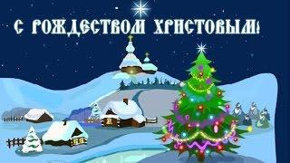 Рождество (Тихо падоют снежинки)