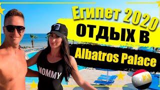 Наш отдых ЕГИПЕТ ОКТЯБРЬ 2020 Новый Отель Albatros Palace Resort 5 ШАРМ ЭЛЬ ШЕЙХ