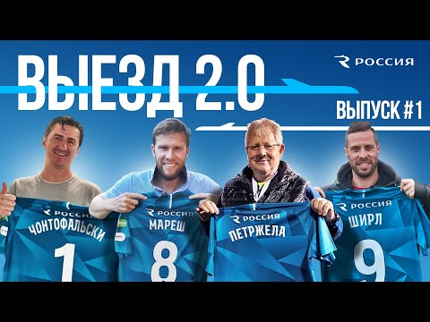 Выезд 2.0: чешский