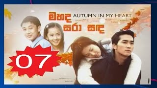 Video Autumn In My Heart Episode 7 Subtitle Indonesia download MP3, 3GP, MP4, WEBM, AVI, FLV September 2017