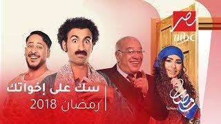 سك على اخواتك .. خطة سعادة لفوز مصر بمونديال 2018.