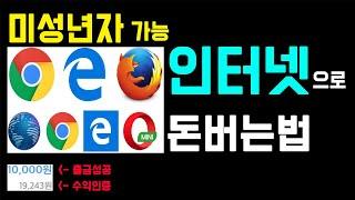 미성년자도 가능한 인터넷으로 돈버는 법 | 디지털노마드…