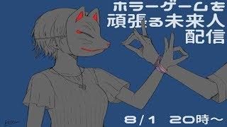 [LIVE] 【LIVE】ホラゲーを頑張る未来人 夕陽リリ