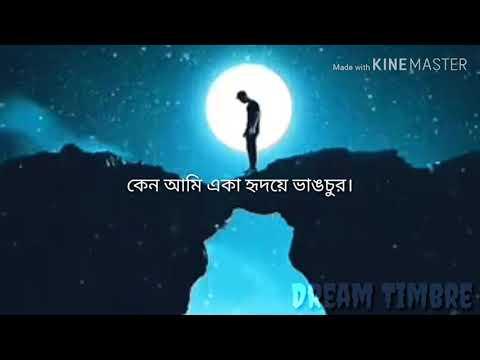 Deyale Deyale Lyrics / Minar / Dream Timbre