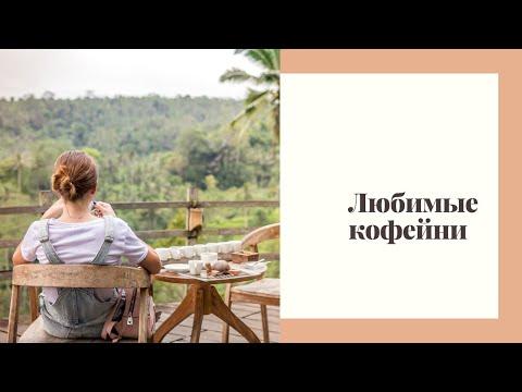 Лучшие кофейни в городе Ставрополь