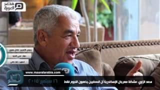 مصر العربية |  محمد الزاوي: مشكلة مهرجان الإسكندرية أن الصحفيين يذهبون للنجوم فقط
