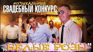 """Веселый конкурс на свадьбе """"Белые розы"""". ПОЛНЫЙ РЖАЧ"""
