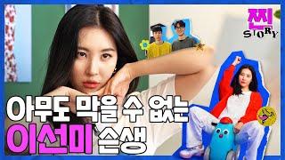 [찐STORY] EP.1 : 14년차 가수 선미가 아이돌 자아를 내려놓은 사연