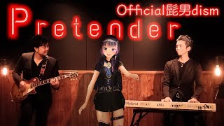 Pretender / Official髭男dism(covered by 富士葵)【歌ってみた】