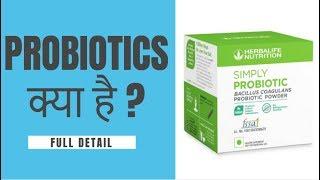 Probiotics क्या है ? ॥ इसके फायदे ? ॥ FULL DETAILS