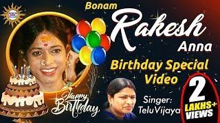 Bonam Rakesh Anna Birthday Special Video 2018   Singer Telu Vijaya   DRC
