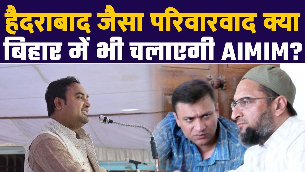 Hyderabad जैसा परिवारवाद क्या Bihar में भी चलाएगी AIMIM? Young & Angry Interview Clips